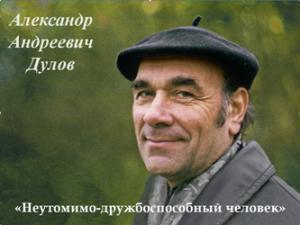 dulov-portret